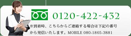 0120-422-432