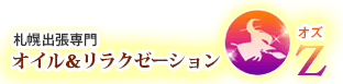 札幌出張マッサージoz