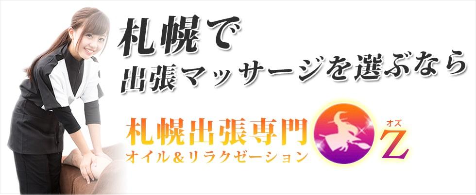 札幌で出張マッサージを選ぶなら札幌オイル&リラクゼーションoz
